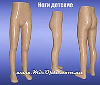 """Манекен пластиковый """"Ноги детские брючные"""" (35 x 30 x 79.5 см.)"""