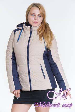 Женская бежевая весенняя куртка больших размеров (р. 44-64) арт. Куртка № 15, фото 2