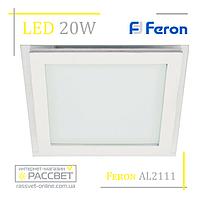Светодиодный светильник Feron AL2111 20W 1600Lm 5000K со стеклом (LED панель) квадрат