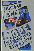 Патрик Несс Поступь Хаоса. Книга 2. Море без конца и края, Киев