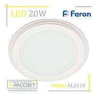 Светодиодный светильник Feron AL2110 20W 1600Lm со стеклом (LED панель) круг