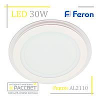 Светодиодный светильник Feron AL2110 30W 2400Lm 5000K со стеклом (LED панель) круг