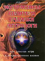 Экстрасенсы, целители, гадалки, астрологи или опасные эксперименты с дьявольскими силами