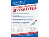 Перлитовые штукатурные смеси ТМ ПЕРЛИТКА Одесса