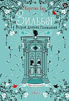 Зильбер. Второй дневник сновидений, Киев