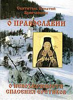 О Православии. О невозможности спасения еретиков