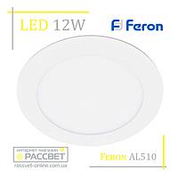 Светодиодный светильник Feron AL510 12W 720Lm 4000K (LED панель) OL круглая