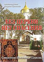 Без Церкви нет спасения. Священное Писание и Церковь