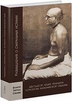 64 принципа устройства вайшнавской общины изложенные Бхактисиддхантой Сарасвати