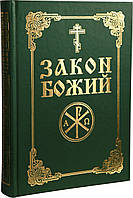 Закон Божий (русский язык)