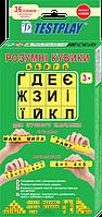 """Умные кубики  """"Украинский язык """""""
