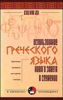 Использование греческого языка Нового Завета в служении. Дэвид Алан Блэк