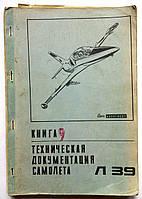 Техническая документация самолета Л-39. Книга 9. Инструкция по обслуживанию авиационного вооружения самолета.