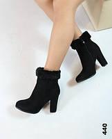 Ботинки ботильоны женские замшевые черные