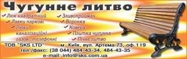 SKS LTD