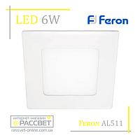 Светодиодный светильник Feron AL511 6W 360Lm 4000K (LED панель) OL квадратная
