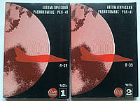 Техническое описание и инструкция по эксплуатации радиокомпаса РКЛ-41 в 2-х томах
