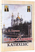 Православний катихізіс