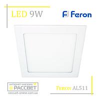 Светодиодный светильник Feron AL511 9W 540Lm 4000K (LED панель) OL квадратная