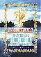 Катехизис-основы Православного вероучения