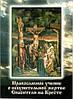 Православное учение о искупительной жертве Спасителя на Кресте