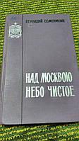 Над Москвою небо чистое Г.Семенихин, фото 1