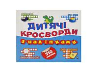 Детские кроссворды с наклейками (510 наклеек)