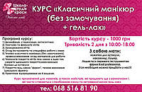 """Курс """"Классический маникюр +гель-лак"""""""