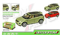 Машинка металлическая Автопром 68244 А, Range Rover Evoque, 1:24