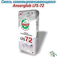 Ансерглоб LFS-72 Смесь самовыравнивающаяся, 5-50 мм, 25 кг 1/42