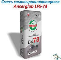 Ансерглоб LFS-73 Смесь самовыравнивающаяся цементно-гипсовая, 5-80 мм, 23 кг 1/42