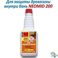 NEOMID 200 0,5 литра