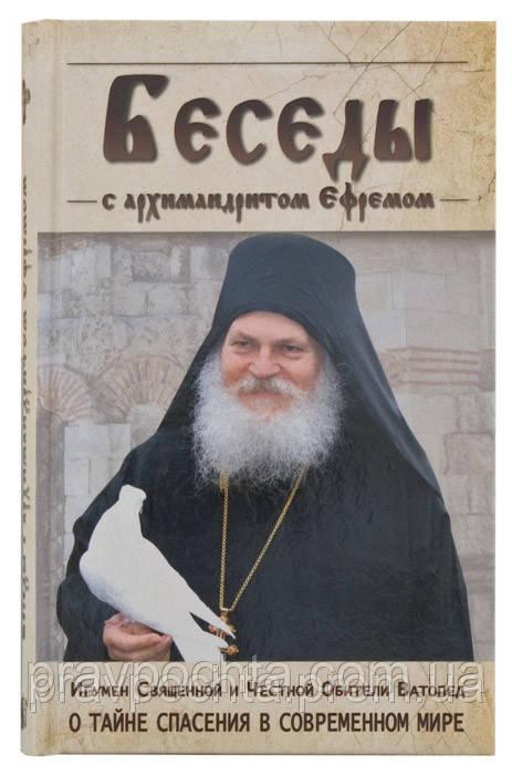 Беседы с архимандритом Ефремом, игуменом Ватопедского монастыря на Святой Горе Афон