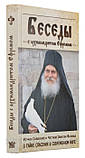 Беседы с архимандритом Ефремом, игуменом Ватопедского монастыря на Святой Горе Афон, фото 2
