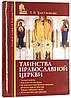 Таїнства Православної Церкви