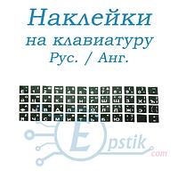 Наклейки для клавиатуры, не стираются рус/анг буквы