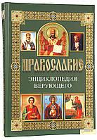 Православие, энциклопедия верующего