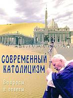 Современный католицизм. Вопросы и ответы.