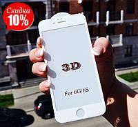 Защитное стекло 3D для iPhone 6.6S (белый)