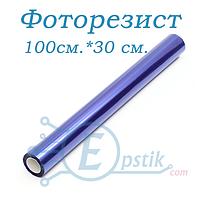 Фоторезист сухой пленочный для PCB 1м x 0.3м ( изготовлении печатных плат )