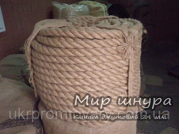 Канат джутовый тросовой свивки, диаметр 24 мм, канаты шнуры веревки производство, фото 2
