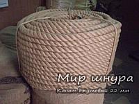 Канат джутовый тросовой свивки, диаметр 22 мм, канаты шнуры веревки производство