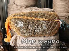 Канат каболка смоляна, каналізаційна, просочена, джгутова, діаметр 60-100 мм, шнури мотузки виробник