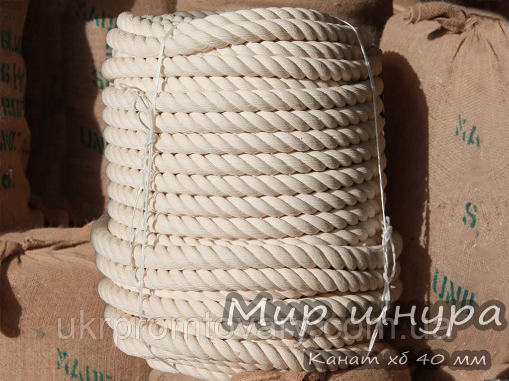 Канат бавовняний 3-прядный кручений, діаметр ф 40 мм, шнури мотузки виробник