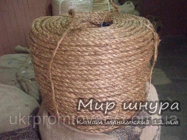 Канат манильский тросовой свивки 3-х прядный крученный, диаметр ф 12 мм, канаты шнуры веревки производство, фото 2