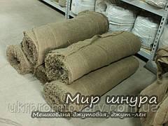 Мешковина лен, ткань упаковочная, ширина 1 метр плотность 290 грамм, канаты шнуры веревки производство