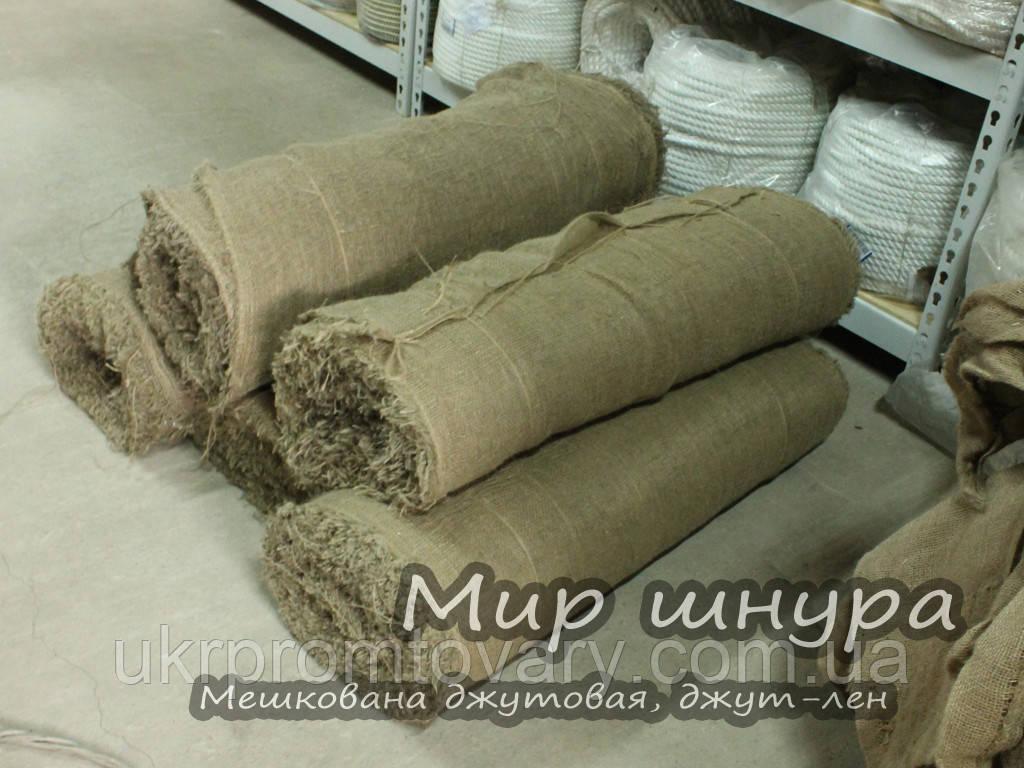 Мешковина джут, ткань упаковочная, ширина 106 см, плотность 360 грамм, канаты шнуры веревки производство