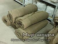 Мешковина джутовая, ткань упаковочная из джута, ширина 95 см, плотность 190 грамм, канаты шнуры веревки производство