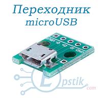 Плата переходник microUSB мама - DIP 5pin 2.54мм