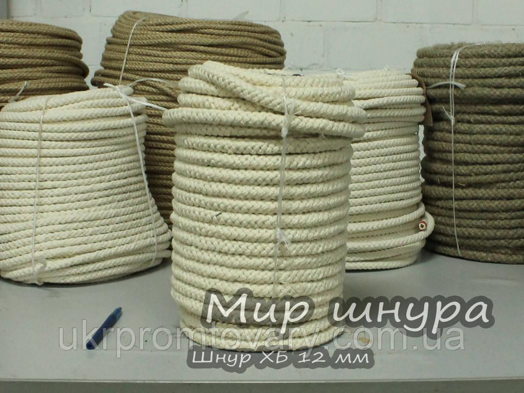 Шнур хлопчатобумажный плетеный c сердечником, диаметр ф 12 мм, канаты шнуры веревки производство